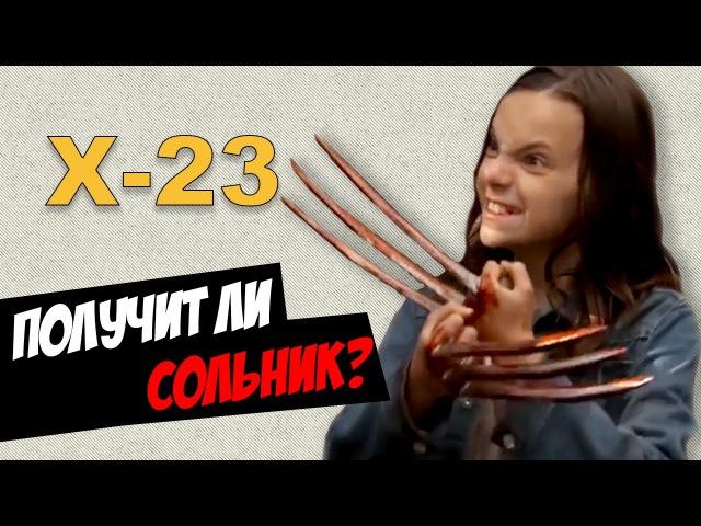 Получит ли сольник X-23. Тор-3. Новые мутанты и Дэдпул-2