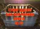 СУПЕР ИДЕЯ БАК ДЛЯ ПОЛИВА НА 1000 ЛИТРОВ ЗА 2 ДОЛЛАРА