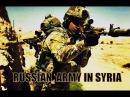 300 СПАРТАНЦЕВ РУССКИЕ В СИРИИ