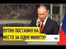 Ай да Путин Вежливо и тактично поставил раком французского журналиста Даже Макрону стало неловко