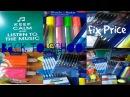 Покупки канцелярии к школе из фикс прайса BACK TO SCHOOL Fix price
