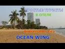 Ambassador City Ocean Wing *4 Таиланд