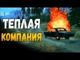 ТЕПЛАЯ КОМПАНИЯ - DayZ Namalsk #04