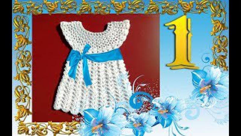 Детское платье от 6-12 месяцев. Часть №1. Кокетка.(Childrens dress from 6-12 months.)