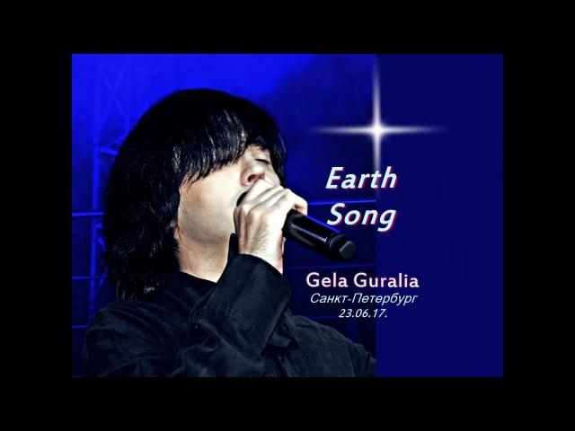 Гела Гуралиа. Earth Song. Санкт-Петербург. 23.06.17.