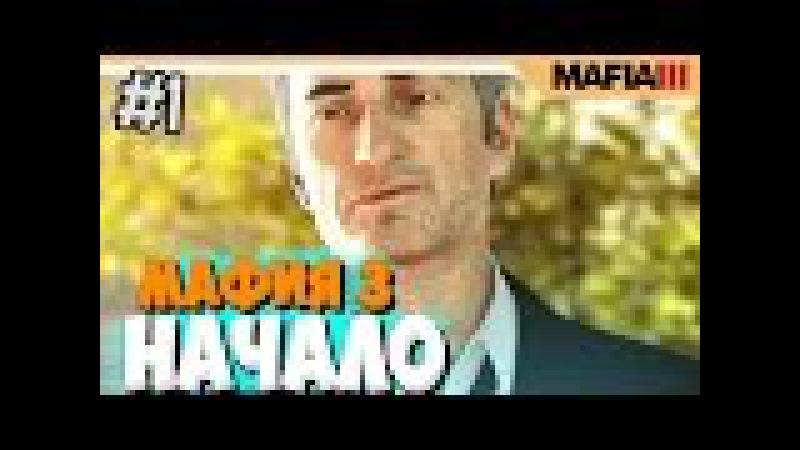 MAFIA 3 Прохождение на русском - НАЧАЛО - Часть 1