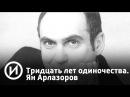 Тридцать лет одиночества Ян Арлазоров Телеканал История