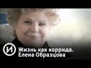 "Жизнь как коррида. Елена Образцова | Телеканал ""История"""