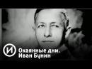 Окаянные дни. Иван Бунин   Телеканал История