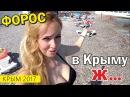 Крым в июле ЮБК Цены пляжи санаторий в Форосе Крым 2017 Санаторий Форос отзыв