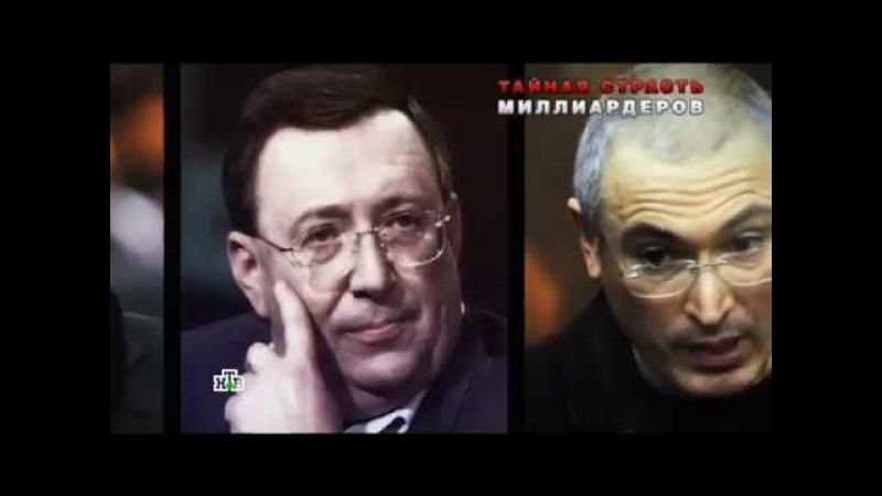 Новые русские сенсации: Тайная страсть миллиардеров