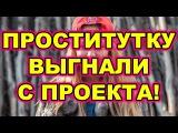 ДОМ 2 НОВОСТИ И СЛУХИ 19 августа 2017 (Эфир 19.08.2017)