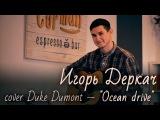 cover Duke Dumont -