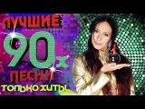 Марина Хлебникова - Лучшие песни 90-х. Только хиты!