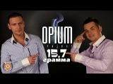 OPIUM Project - 15,7 грамм (Альбом 2011)