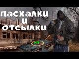ПАСХАЛКИ, ОТСЫЛКИ В СТАЛКЕР  ЗОЛОТОЙ ШАР. STALKER EASTER EGGS