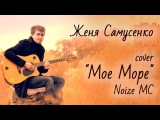 cover Noize MC