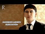 Jahongir Karimov - Hudo guvoh  Жахонгир Каримов - Худо гувох