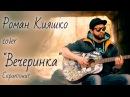 Cover Скриптонит Вечеринка исполняет Роман Кияшко