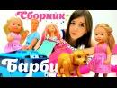Сборник видео БАРБИ и КЕН с дочкой Штеффи! ToyClub - ищем игрушки Видео для девочек Куклы