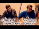 Cover Imagine Dragons– Radioactive исполняет Тёма Гуров,Толик Ромса