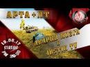 100 ПОБЕД! АВАРИЯ МОЗГА И JUSTIK TV АРТА ЛТ!