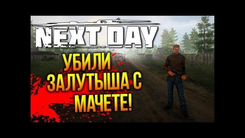 В НАЧАЛЕ ИГРЫ С МАЧЕТЕ УБИЛИ ЗАЛУТЫША С КАЛАШАМИ! ОТЛИЧНЫЙ СТАРТ ВЫЖИВАНИЯ! - NEXT DAY 1