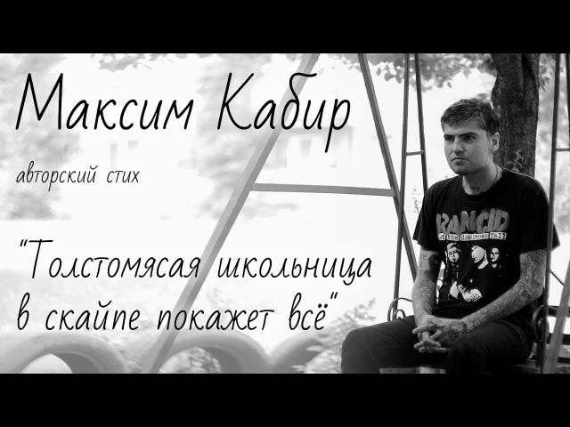 Максим Кабир авторское стихотворение