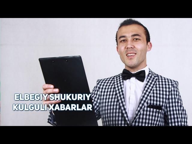 Elbegiy Shukuriy Kulguli xabarlar 2017 Элбегий Шукурий Кулгули хабарлар 2017