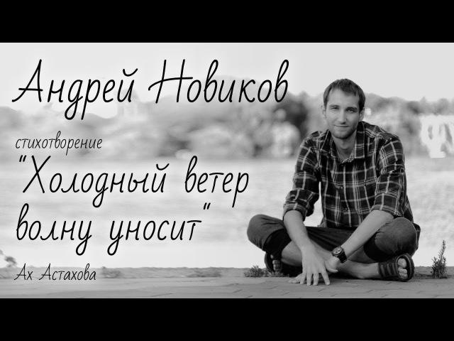 Стихотворение Ирина Астахова