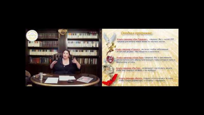 24 мая открытый вебинар Альфа практика исполнения желаний Силой Мысли