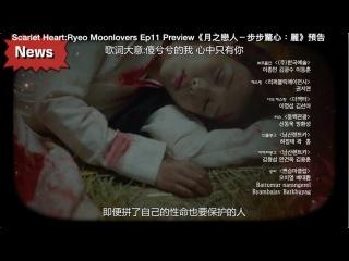 《月之戀人-步步驚心:麗》第11集預告片 中文/日本語/Indo/ไทย/العرب&#16