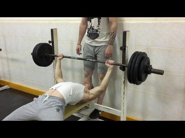 Жим 130 кг | Bench press 130 kg