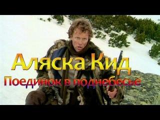 Аляска Кид 13 серия - фильм про тайгу Джек Лондон золото_последняя
