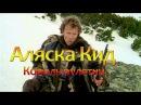 Аляска Кид 7 серия фильм про тайгу Джек Лондон золото
