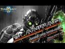 StarCraft 2 - ClanWar (КланВар) Reg VS Kompis (part 2)
