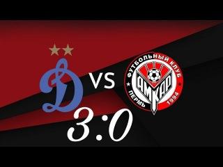 ДИНАМО - АМКАР (3:0) РФПЛ 4 тур. Подробный обзор матча. 05.08.2017