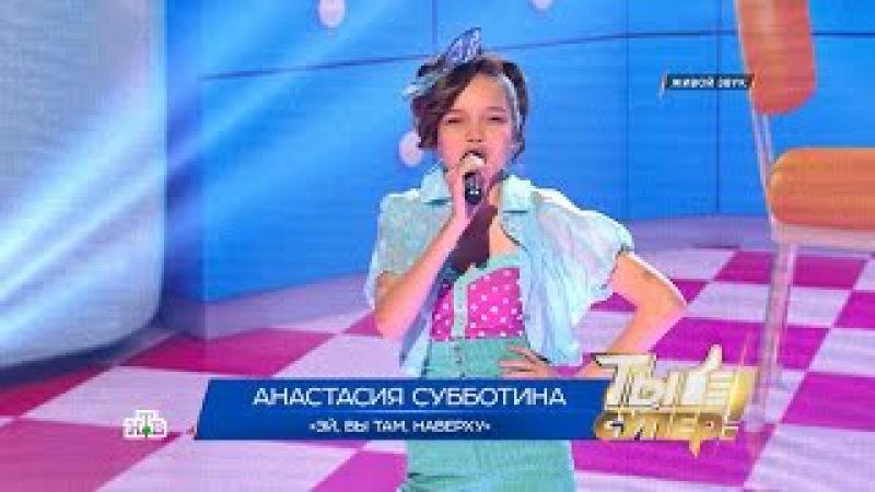 Ты супер Анастасия Субботина 15 лет г Красноуфимск Эй вы там наверху