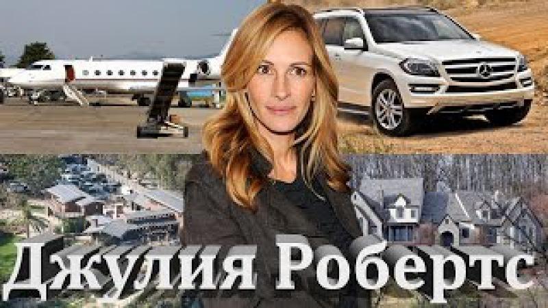 Джулия Робертс - Биография-Семья-Дети-Доход-Дома-Авто-Самолёт 2017