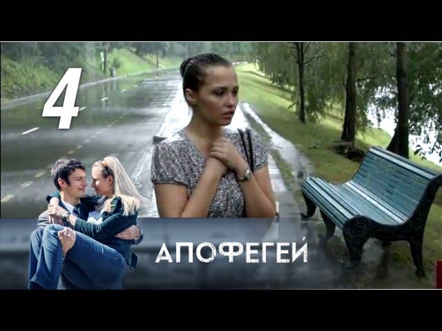 Апофегей. 4 серия. Драма, экранизация (2013) @ Русские сериалы