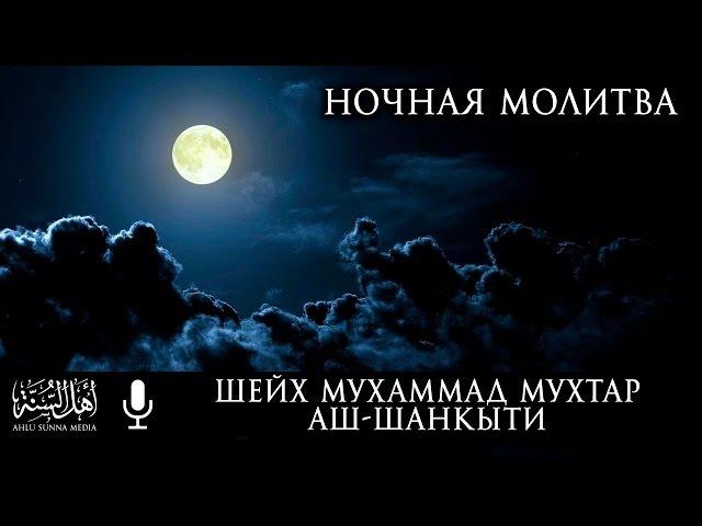 Ночная молитва — Мухаммад-Мухтар аш-Шанкыти