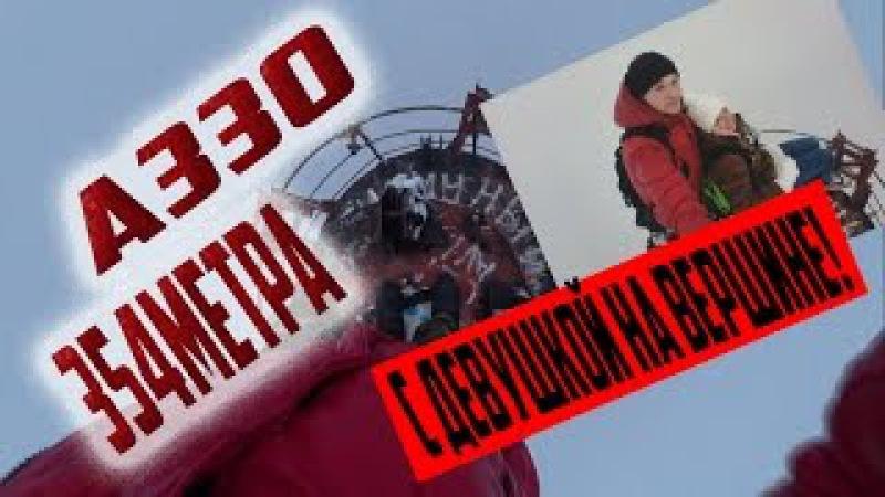 МАЧТА А330 ГАЛИЧ Второй подъём 354 метра
