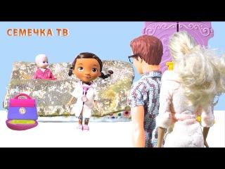 Мультики с куклами Барби Мама Кен и дочка Доктор Плюшева лечит малыша игры Барби...