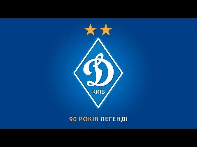 Моноліт - Динамо-Динамо (україномовна рок-версія оф.гімну ФК «Динамо» Київ)