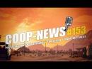 Разработчики Star Citizen обанкротились OpenIV не закроют Coop News 153