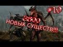 Моды на Skyrim 10 3800 видов новых существ