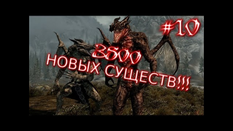 Моды на Skyrim 10 (3800 видов новых существ)