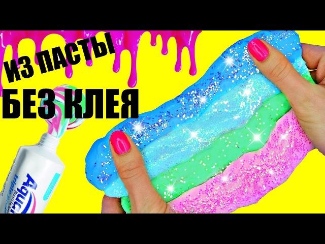 Лизун БЕЗ КЛЕЯ из ЗУБНОЙ ПАСТЫ / ЛИЗУН- масло БЕЗ Тетрабората DIY BUTTER SLIME/Toothpaste