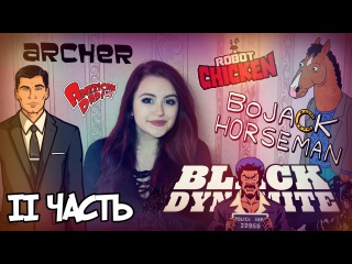 Взрослые мультсериалы / adult cartoon : Арчер, Боджек, Чёрный динамит