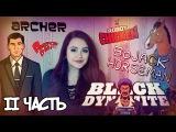 Взрослые мультсериалы / adult cartoon Арчер, Боджек, Чёрный динамит